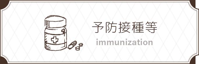 予防接種等